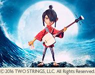 <先着20名様限定>映画「KUBO/クボ 二本の弦の秘密」全国公開記念タイアップ宿泊プラン