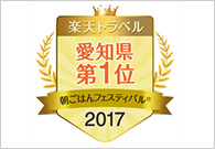 ☆楽天ポイント2倍☆【朝ごはんフェスティバル(R)2017】2年連続愛知県第1位受賞記念プラン