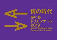 【あいちトリエンナーレ2019】1DAYパス付きプラン〜室料のみ