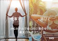 【2泊以上限定】最大25%オフ!2020 スプリングキャンペーン(室料のみ)